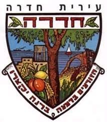 לוגו עיריית חדרה